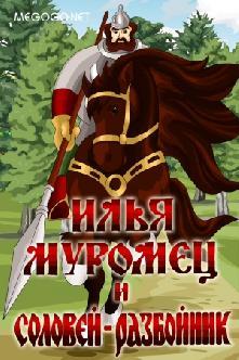 Илья Муромец и Соловей Разбойник смотреть