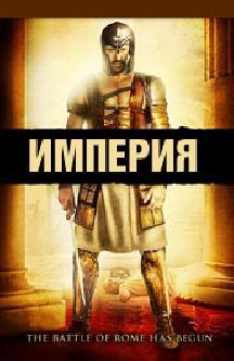 Империя смотреть