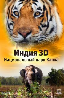 Индия 3D: Национальный парк Канха смотреть