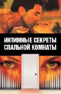 Интимные секреты спальной комнаты смотреть