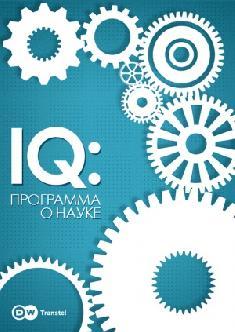 IQ: программа о науке смотреть