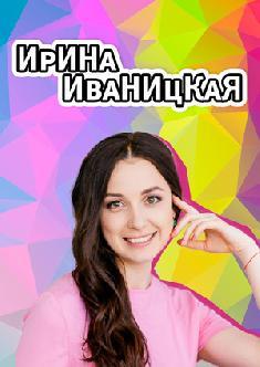 Ирина Иваницкая смотреть