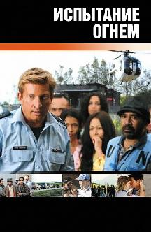 Испытание огнем (2006) смотреть