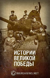 Истории Великой Победы смотреть