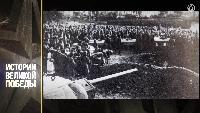 Истории Великой Победы Сезон-1 Истории Великой Победы. Часть 7