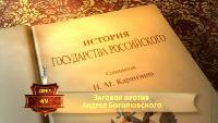История Государства Российского Сезон-1 Заговор против Андрея Боголюбского