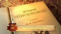 История Государства Российского Сезон-1 Запустение Новгорода