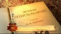История Государства Российского Сезон-1 Знаменитая осада Лавры