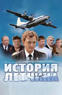 История летчика смотреть