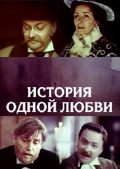 История одной любви смотреть