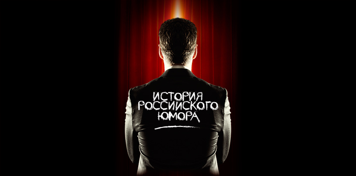 История российского юмора смотреть