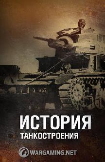 История танкостроения смотреть