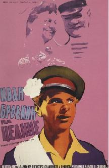 Иван Бровкин на целине смотреть