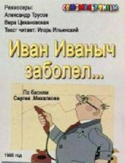 Иван Иванович заболел смотреть