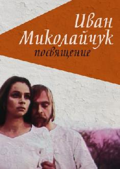 Иван Миколайчук. Посвящение смотреть