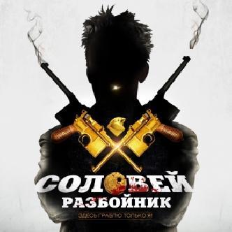 Иван Охлобыстин в роли Соловья Разбойника смотреть