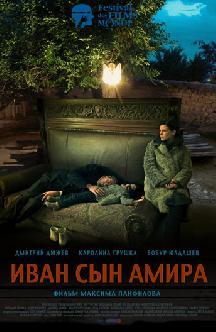 Иван сын Амира смотреть