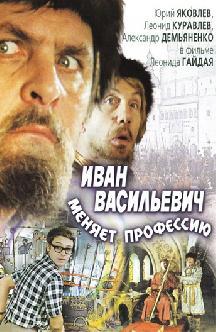 Иван Васильевич меняет профессию смотреть