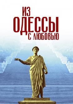 Из Одессы с любовью смотреть