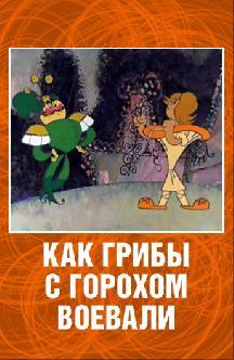 Как грибы с Горохом воевали смотреть