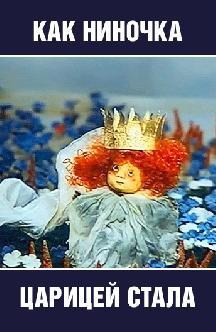Как Ниночка царицей стала смотреть