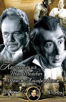 Как поссорился Иван Иванович с Иваном Никифоровичем смотреть