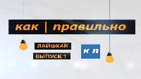 Как правильно: ЛАЙФХАК - Лайфхаки от