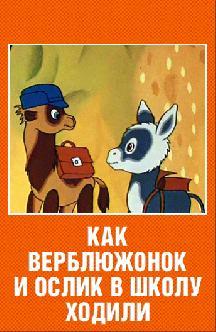 Как верблюжонок и ослик в школу ходили смотреть