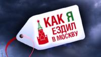Как я ездил в Москву