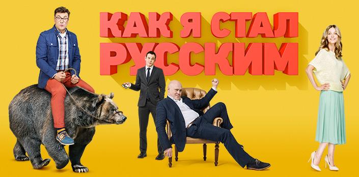 Как я стал русским смотреть