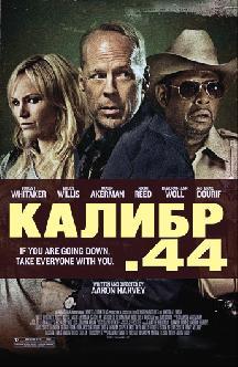 Калибр 44 (Уловка 44) смотреть