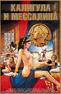Калигула и Мессалина смотреть