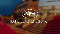Каннские дневники Сезон-1 Серия 1.