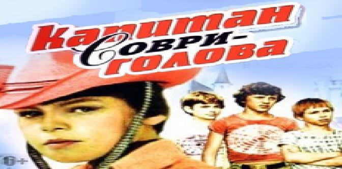 Капитан Соври-голова (1979) смотреть