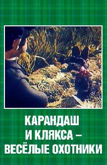Карандаш и Клякса — веселые охотники смотреть