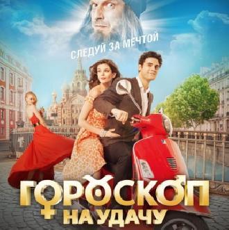 Карлик-астролог Дмитрий Нагиев и его «Гороскоп на удачу» смотреть