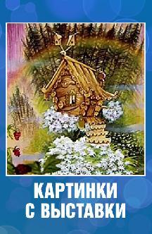 Картинки с выставки смотреть