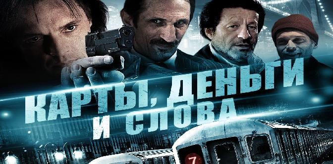 Карты, деньги и слова / Three Holes, Two Brads, and a Smoking Gun (2015) смотреть