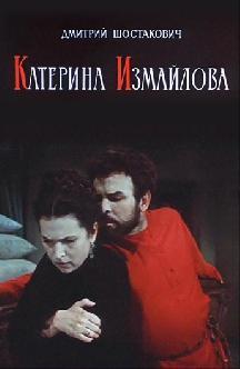 Катерина Измайлова смотреть