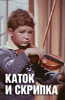 Каток и скрипка смотреть