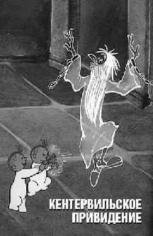 Кентервильское привидение смотреть