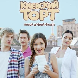 Киев уже не торт смотреть