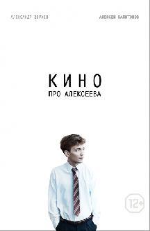 Кино про Алексеева смотреть