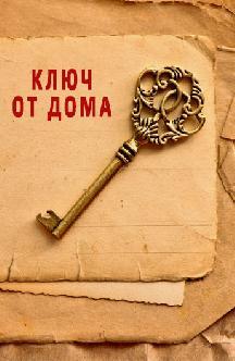 Ключ от дома смотреть