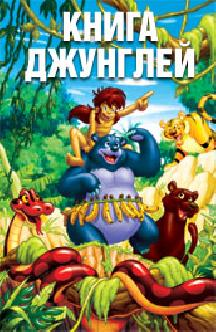 Книга джунглей смотреть