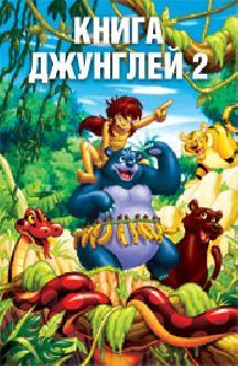 Книга джунглей2 смотреть
