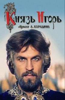 Князь Игорь смотреть