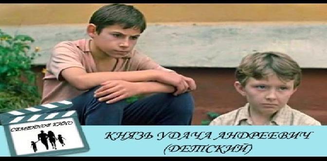 Князь Удача Андреевич смотреть