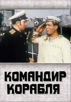 Командир корабля смотреть
