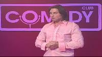 Comedy Club Сезон 1 Камеди Клаб: выпуск 43